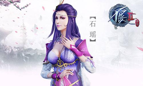 《不良人2》手游-石瑶