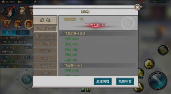 《不良人2》手游称号系统面板