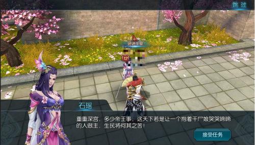 《不良人2》手游江湖游历系统