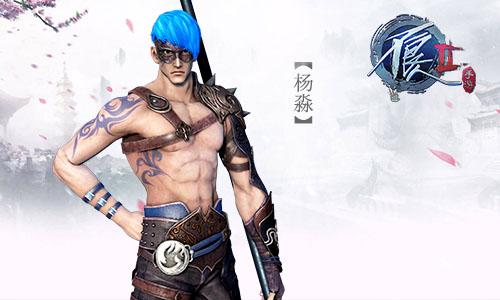 《不良人2》手游 杨淼